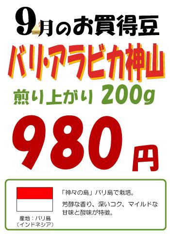 【今月のお買い得豆】9月は「バリ・アラビカ神山」