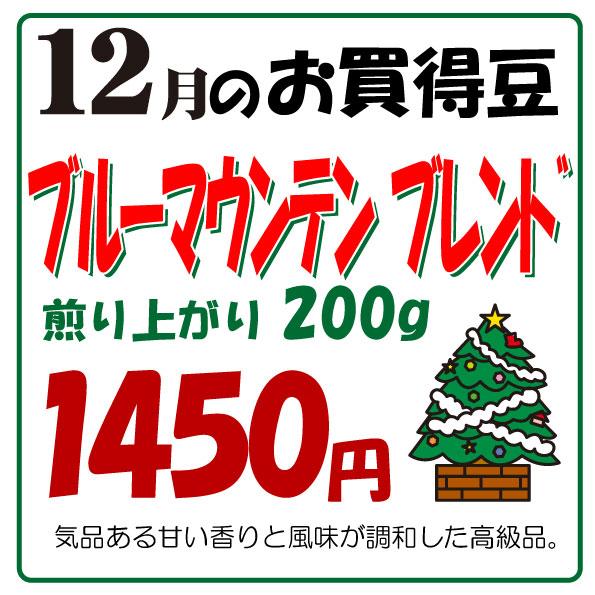 2015年12月のお買い得豆
