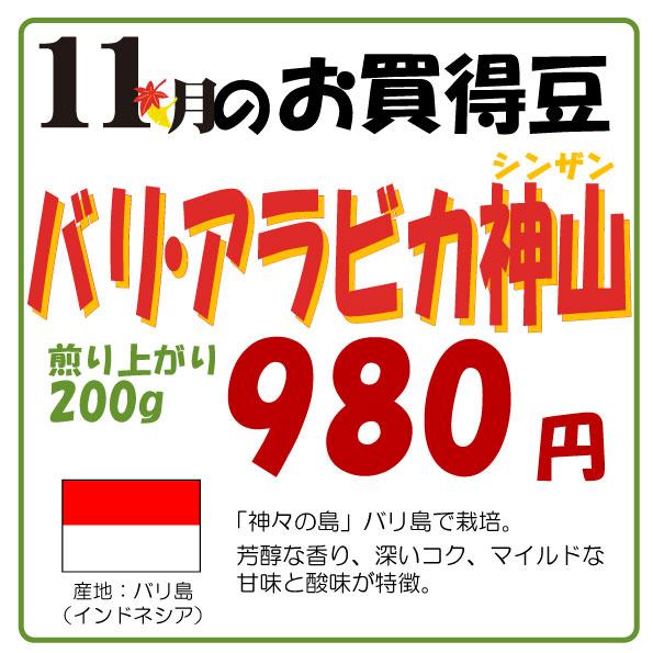 2016年11月のお買い得豆はバリアラビカ神山