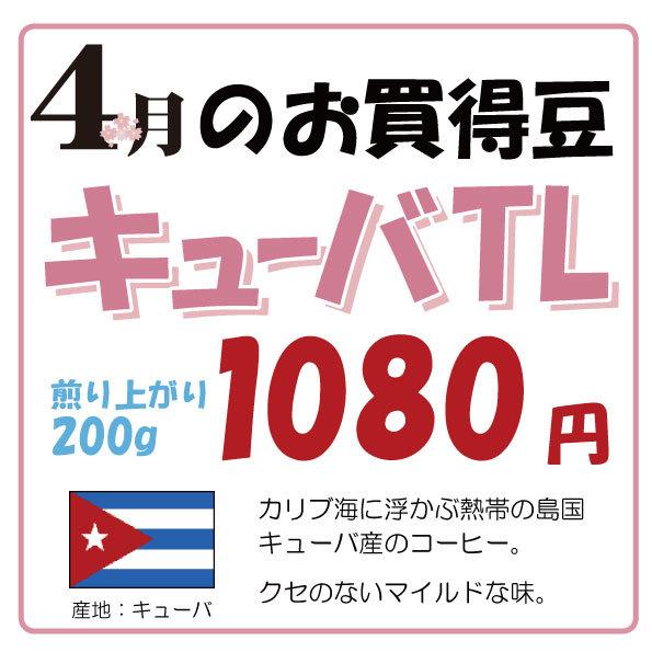 2017年4月のお買い得豆はキューバTL