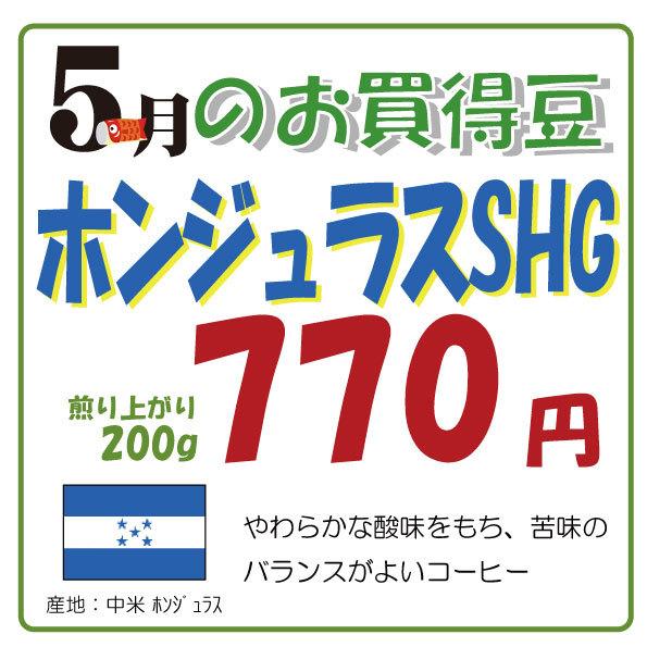 2017年5月のお買い得豆はホンジュラスSHG