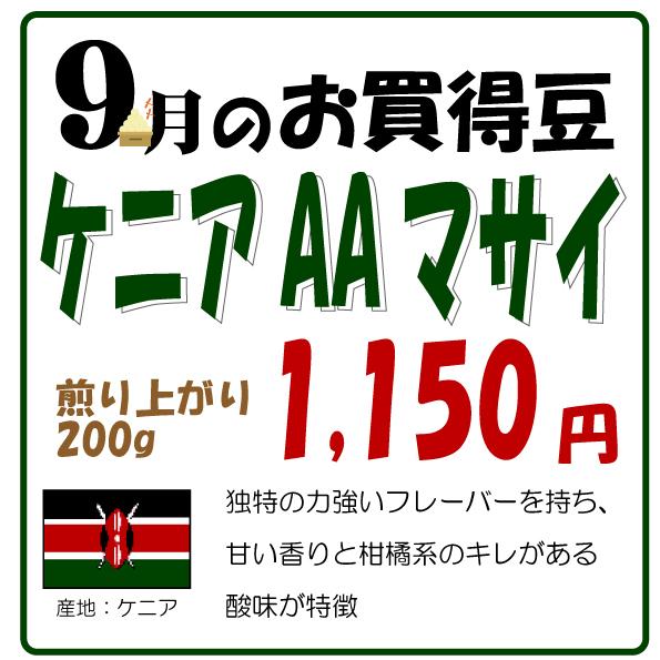 2017年9月のお買い得豆は「ケニアAAマサイ」