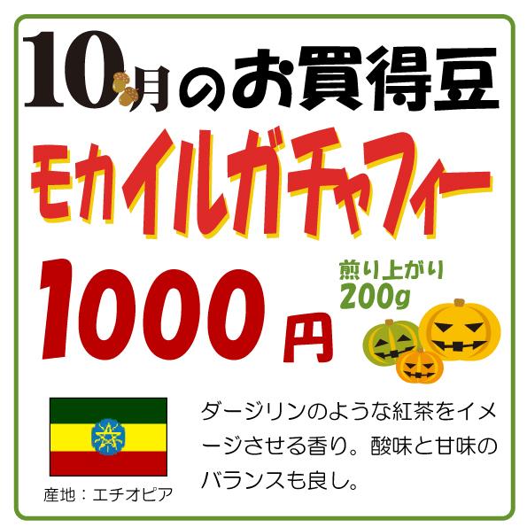 2017年10月のお買い得豆はモカ『イルガチャフィー』